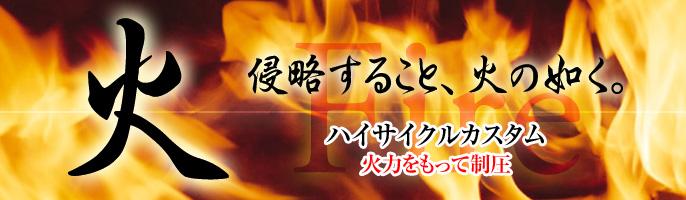 火/侵略すること、火の如く。ハイサイクルカスタム/火力をもって制圧